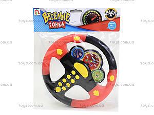 Детский руль серии «Веселые гонки», 0582A-11, игрушки