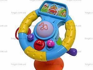 Руль для малышей, 916, фото