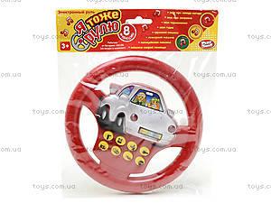 Руль на детский автомобиль, 2204(918-29), отзывы