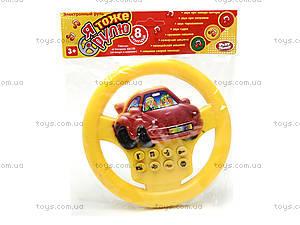 Руль на детский автомобиль, 2204(918-29), игрушки