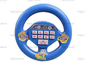 Руль, музыкальный, 2998, игрушки