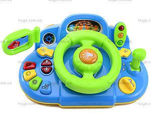Детский игровой центр «Музыкальный руль», BT-5827, цена