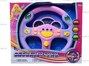 Руль музыкальный «Водитель», 68905-1, цена