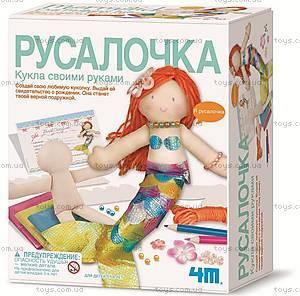 Набор для пошива куклы «Русалочка», 00-02733