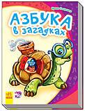 Русская азбука в загадках, М241034Р, отзывы