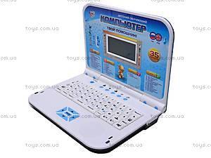 Русско-английский детский ноутбук, 7296, цена