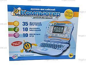 Русско-английский компьютер, 7000, цена
