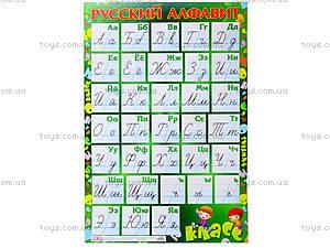 Русский прописной алфавит, 0126а