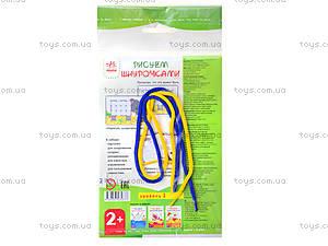 Рисование шнурочками ,Уровень 1, Л111001Р, игрушки