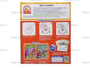 Пошаговый набор для рисования «Крош», VT4502-02, купить