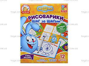 Пошаговый набор для рисования «Крош», VT4502-02, фото
