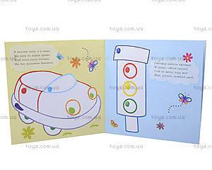 Рисуем пальчиками «Би-би машина», С509021Р, купить