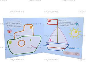 Рисуем пальчиками «Би-би машина», С509021Р, фото