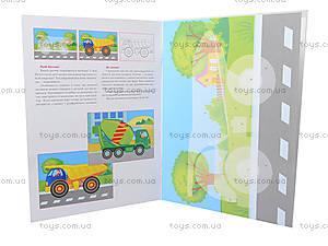 Рисунки с наклеек «Бетономешалка», Л900836У, toys