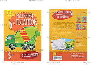Рисунки с наклеек «Бетономешалка», Л900836У