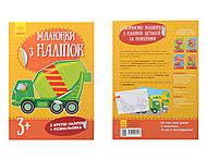 Рисунки с наклеек «Бетономешалка», Л900836У, отзывы