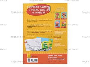 Рисунки с наклеек «Бетономешалка», Л900836У, детский