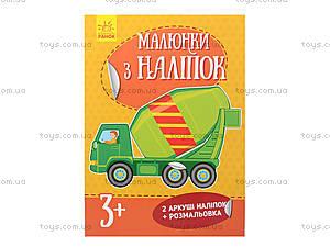 Рисунки с наклеек «Бетономешалка», Л900836У, Украина