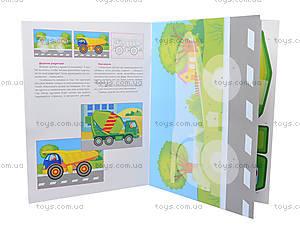 Рисунки с наклеек для детей «Бетономешалка», Л900838Р, toys
