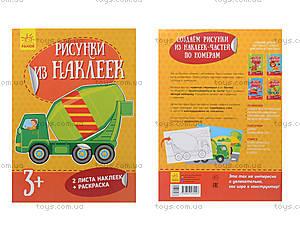Рисунки с наклеек для детей «Бетономешалка», Л900838Р