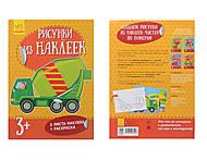 Рисунки с наклеек для детей «Бетономешалка», Л900838Р, фото