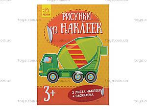Рисунки с наклеек для детей «Бетономешалка», Л900838Р, детский