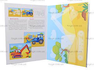 Рисунки из наклеек для детей «Самосвал», Л223001Р, магазин игрушек