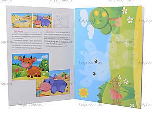 Рисунки с наклеек «Корова», Л900835У, іграшки
