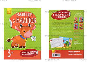 Рисунки с наклеек «Корова», Л900835У