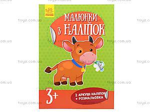 Рисунки с наклеек «Корова», Л900835У, Украина