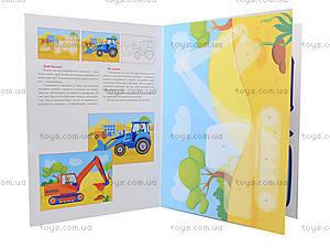 Рисунки с наклеек «Самосвал», Л900834У, магазин игрушек