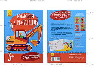Рисунки с наклеек «Самосвал», Л900834У