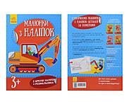 Рисунки с наклеек «Самосвал», Л900834У, фото