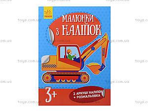 Рисунки с наклеек «Самосвал», Л900834У, toys
