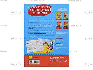 Рисунки с наклеек «Самосвал», Л900834У, іграшки