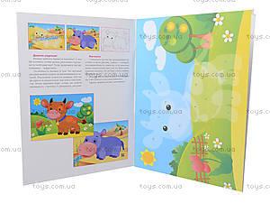 Рисунки из наклеек «Корова», Л900837Р, іграшки