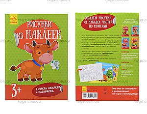 Рисунки из наклеек «Корова», Л900837Р