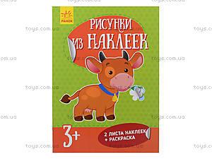 Рисунки из наклеек «Корова», Л900837Р, Украина
