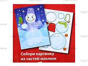 Рисунки из наклеек «Снеговик», Л223012У, купить