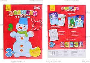 Рисунки из наклеек «Снеговик», Л223012У