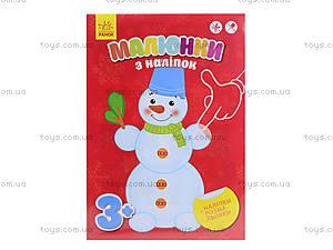 Рисунки из наклеек «Снеговик», Л223012У, детские игрушки