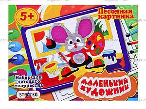 Рисунок из песка «Мышка-художник», 308, отзывы