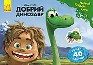 Рисуй, ищи, клей. Добрый динозавр, ЛП837003У, фото