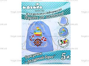 Детский рюкзачок «Лазурный берег», 96202, купить