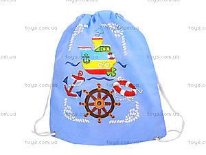 Детский рюкзачок «Лазурный берег», 96202, отзывы