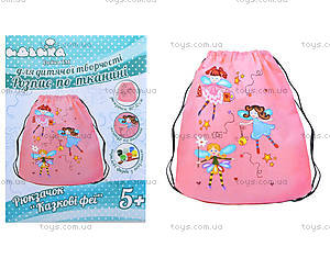 Детский рюкзачок «Сказочные феи», 96201