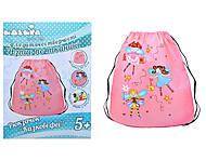 Детский рюкзачок «Сказочные феи», 96201, купить