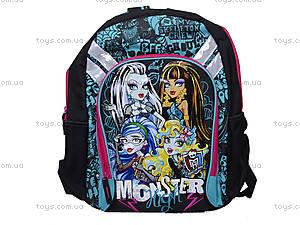 Рюкзак для детей с вентиляционной сеткой Monster High, MHBB-MT1-988M, отзывы