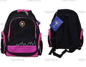 Рюкзак для девочек подростков Oxford, черно-розовый, 552354