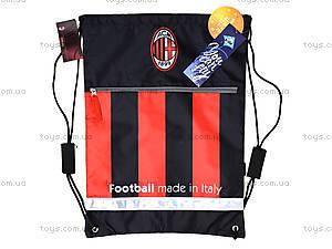 Рюкзак для обуви с карманом Milan, ML14-601K, купить